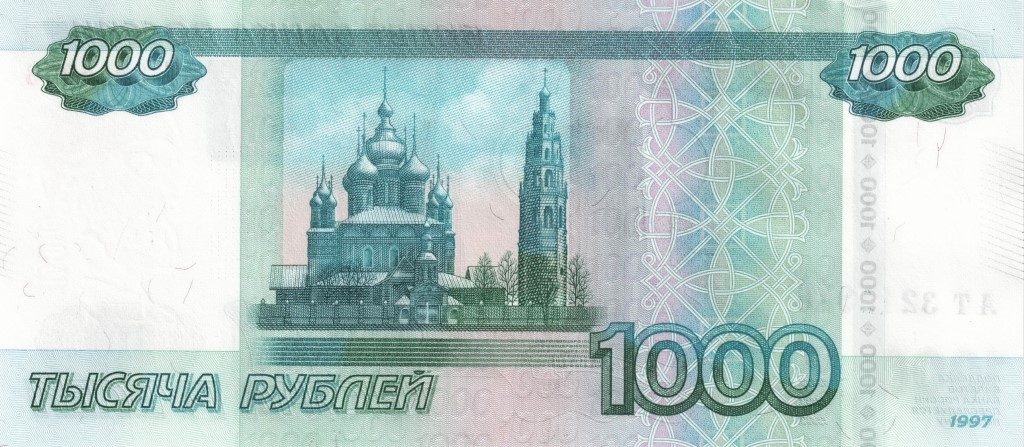 Russian ruble_Banknote_1000_rubles_2010_back (1024 x 447)